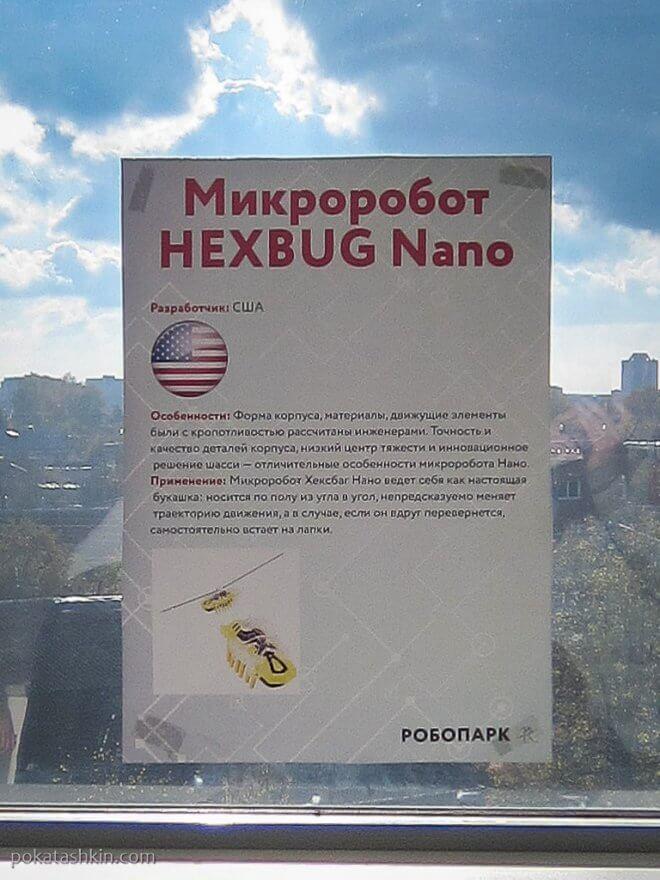 Микророботы HEXBUG Nano