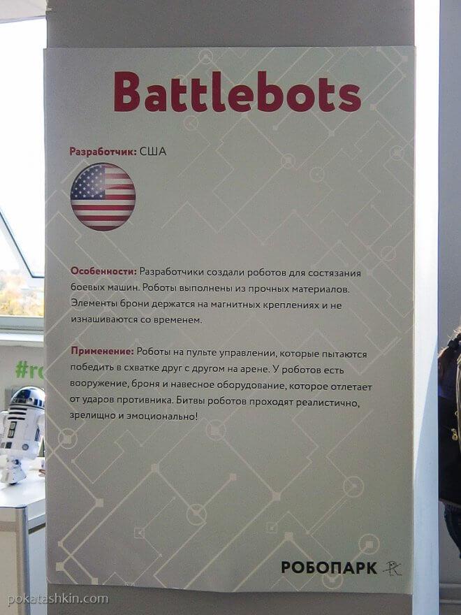 Маленькие боевые роботы Battelbots