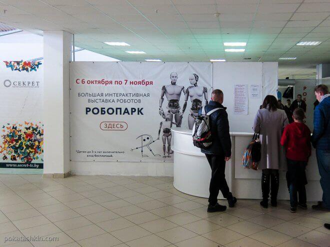 Интерактивная выставка роботов «Робопарк»