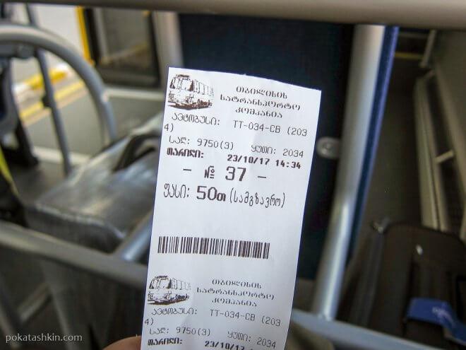 Билет на автобус в Тбилиси