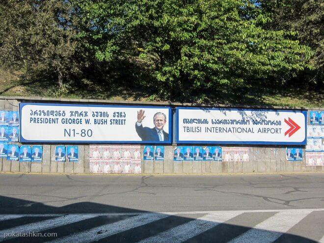Улица президента Джорджа Буша в Тбилиси