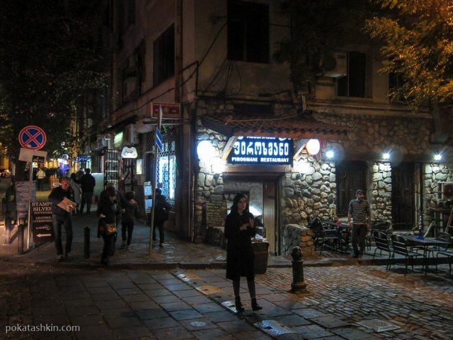 Ресторан «Pirosmani» (Тбилиси)