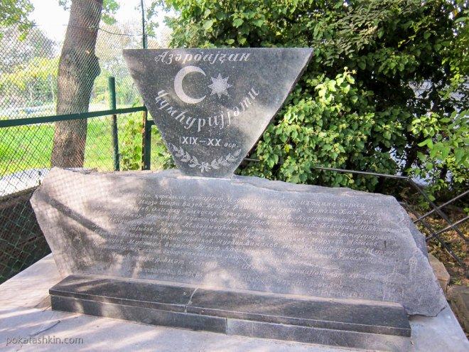 Мусульманское кладбище в ботаническом саду, Тбилиси