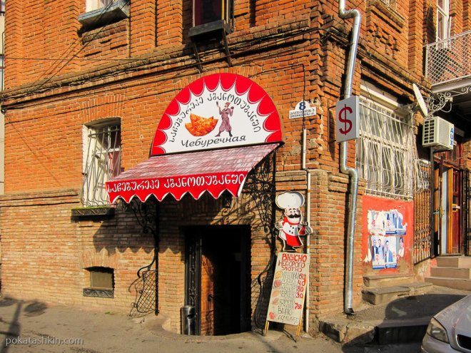 Чебуречная «Абанотубани» / Сачебуреке «Абанотубанши» (Тбилиси)