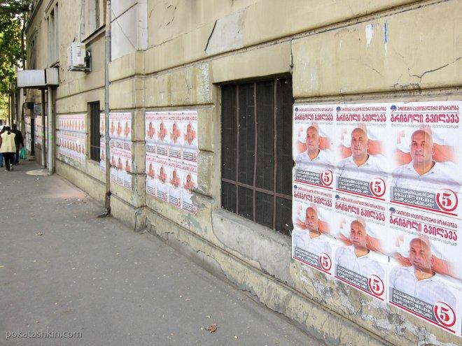 Листовки на улицах Тбилиси
