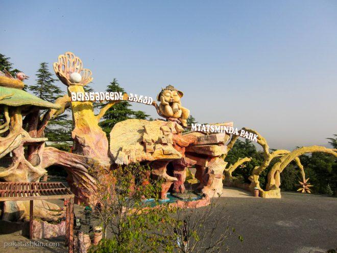 Парк Мтацминда: вход