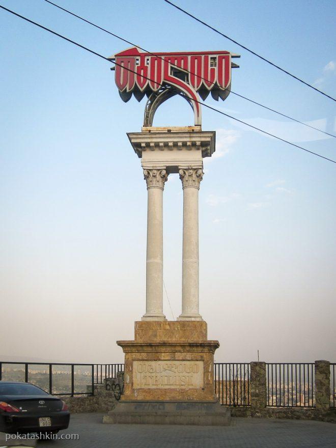 Знак Тбилиси