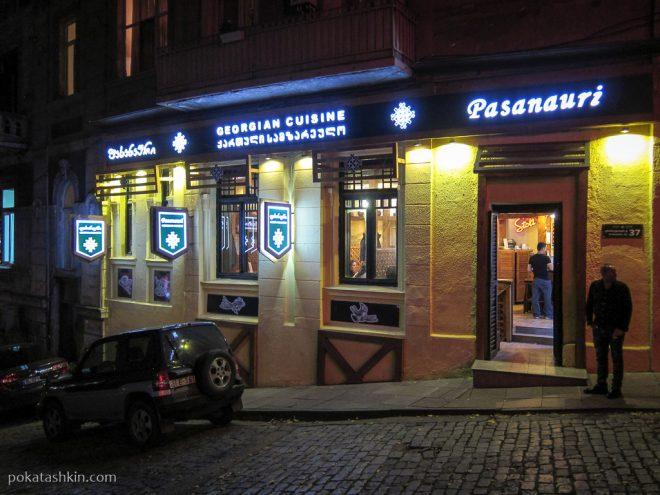 Ресторан «Pasanauri» / «Пасанаури» (Тбилиси)