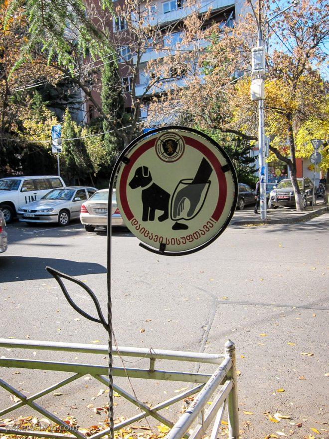 Напоминание об уборке за собаками, Тбилиси