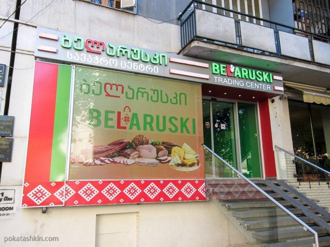 Белорусский торговый центр на Абашидзе, Тбилиси