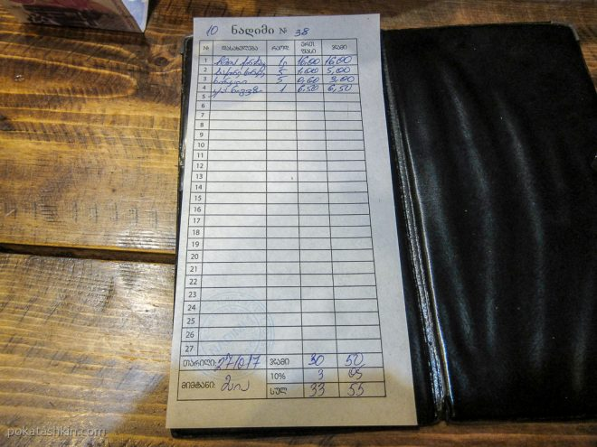 Счёт из ресторана «Nadimi» (Тбилиси)