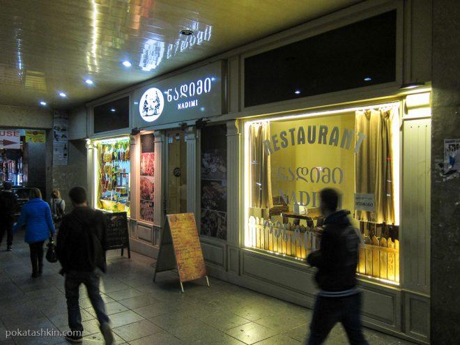 Ресторан «Nadimi» (Тбилиси)