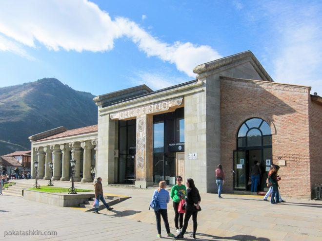Туристический информационный центр (Мцхета)