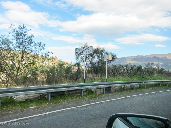 Дорожный знак Мцхета