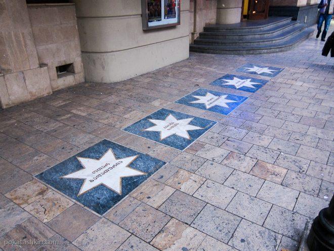 Аллея Звёзд на улице Давида Агмашенебели (Тбилиси)