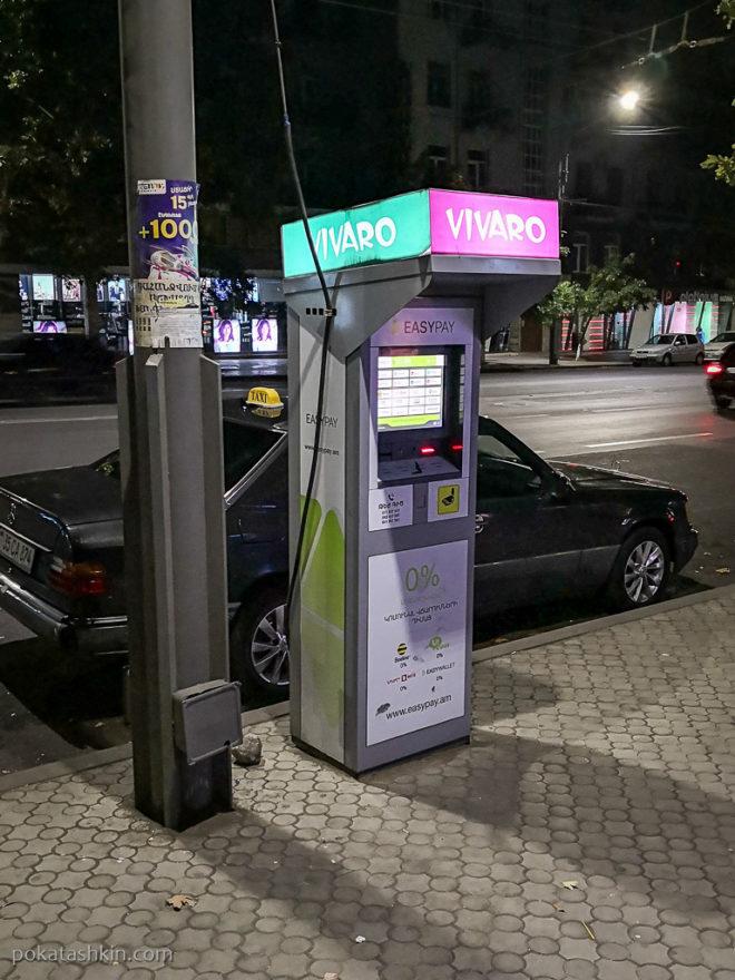Платежный терминал в Ереване