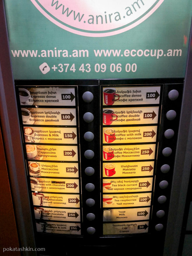 Кофейный автомат в Ереване