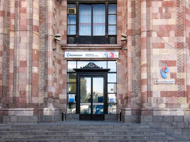 Офис Ростелеком (Ереван)