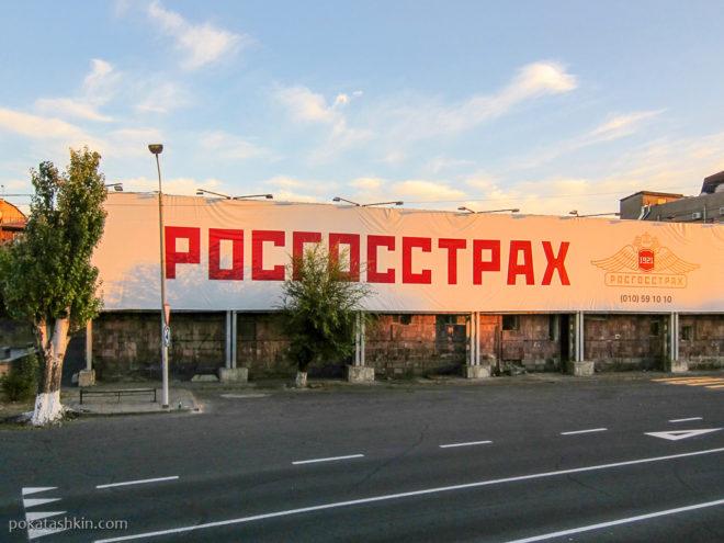 Росгосстрах (Ереван)