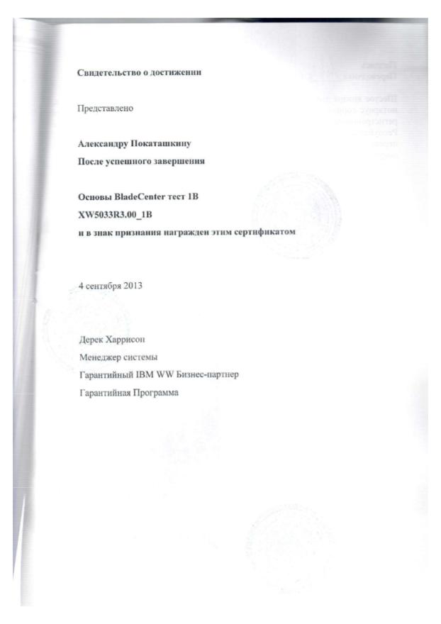 Копия сертификата BladeCenter Fundamentals