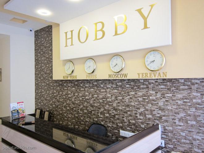 Ресепшн Hobby Hotel (Ереван)