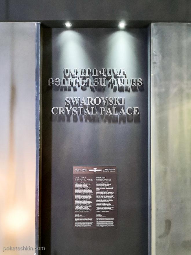 Swarovski Crystal Palace (Ереван)