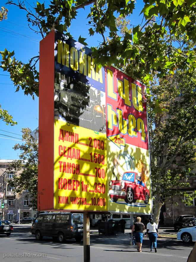Цены на мойку автомобиля в Ереване