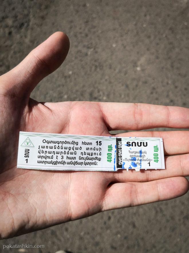 Билет на ереванское колесо обозрения