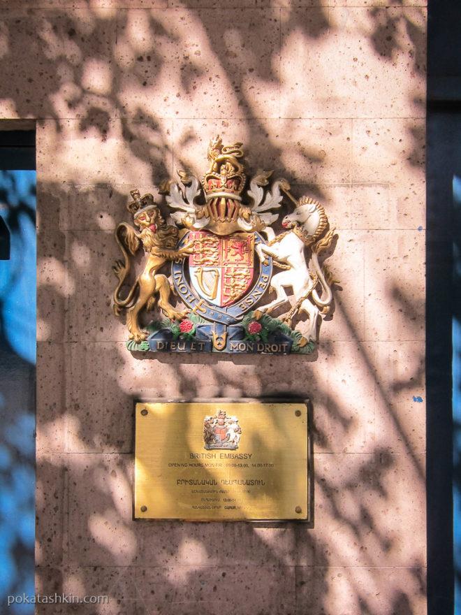 Посольство Великобритании в Ереване