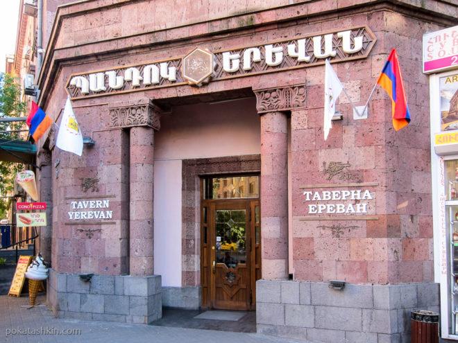 Ресторан «Таверна Ереван», ул. Амиряна, 5 (Ереван)
