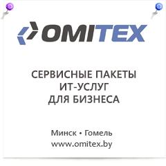Компания Омитекс - omitex.com